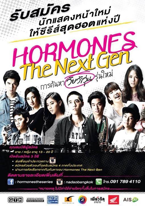 Hormones วัยว้าวุ่น 2