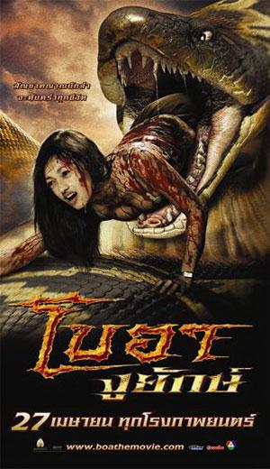โปสเตอร์ ภาพยนตร์ เรื่อง โบอา งูยักษ์