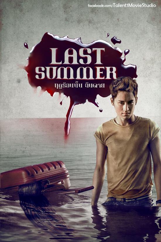 ฤดูร้อนนั้นฉันตาย