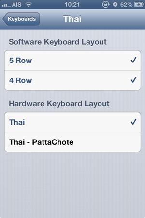 อัพเดท iOS 6.1 เลือกคีย์บอร์ดไทยได้ทั้ง 3,4 แถวแล้ว