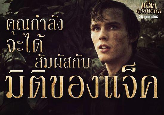 [ตัวอย่าง] Jack the Giant Slayer (2013) แจ๊คผู้สยบยักษ์
