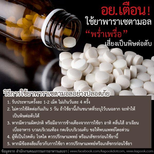 ยาพาราเซตามอล