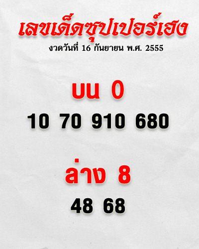 เลขเด็ดซุปเปอร์เฮง