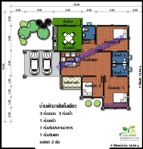 แบบบ้านชั้นเดียว 3 ห้องนอน 3 ห้องน้ำ