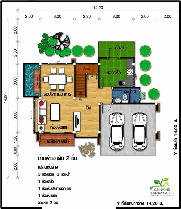 แบบบ้าน 2 ชั้น แบบบ้านสองชั้น