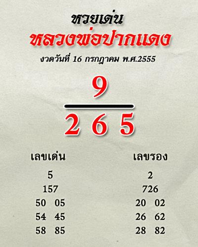 เลขเด็ดงวดนี้ เลขเด็ดหลวงพ่อปากแดง 16 กรกฎาคม 2555