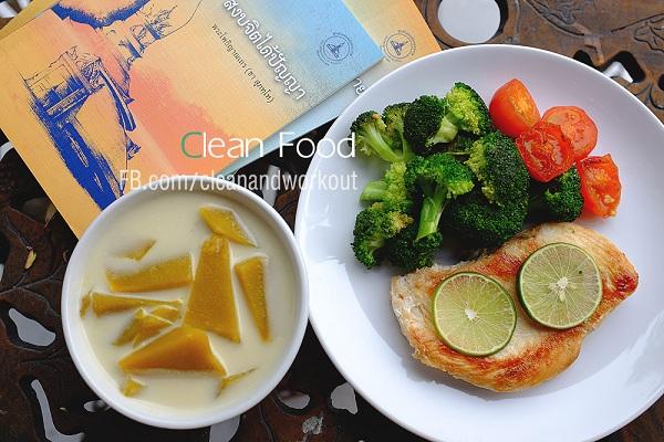 18 สูตรอาหารคลีนทำง่าย ภาพสวย น่ากิน ได้สุขภาพ
