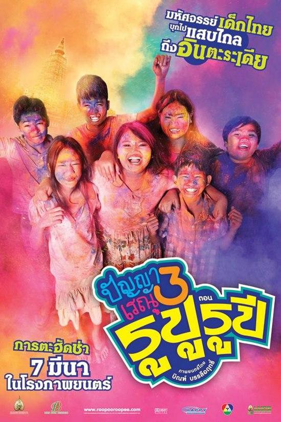 20 อันดับหนังไทยทำเงินประจำปี 2556