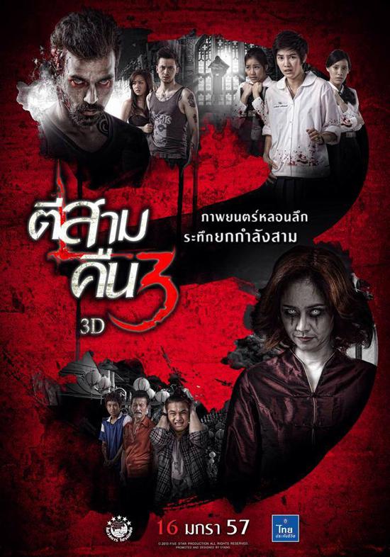 โปรแกรมหนังไทย 2557