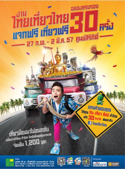 ไทยเที่ยวไทย ครั้งที่ 30
