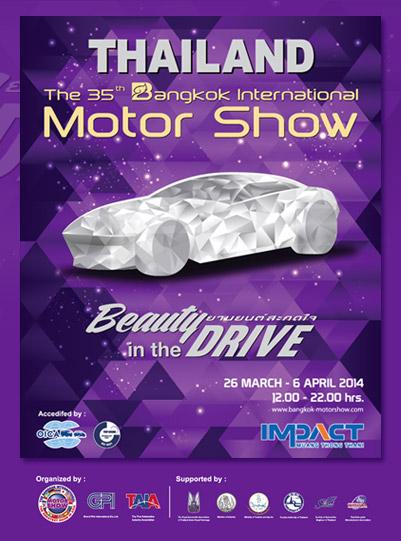 มอเตอร์โชว์ 2014 (Motor Show 2014)
