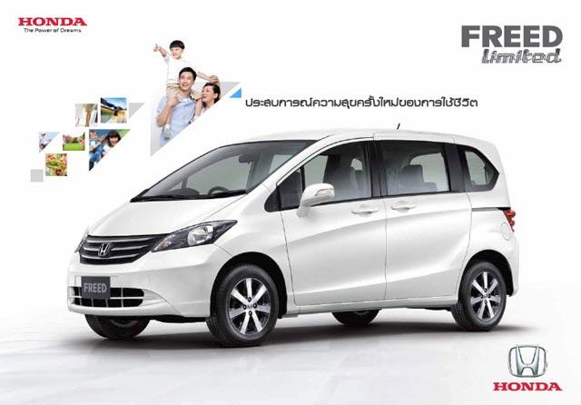New Honda Freed ดีไซน์ใหม่ โดนใจทั้งครอบครัว