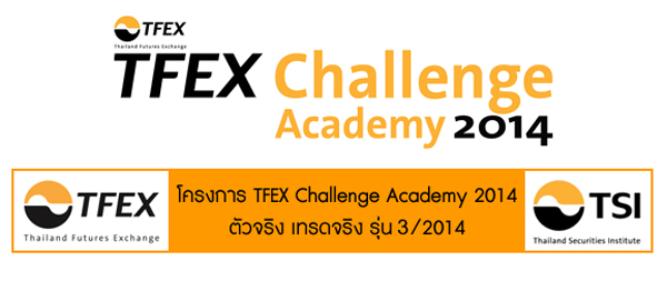 TFEX Challenge 2014