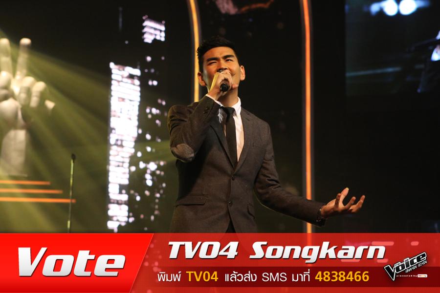 สงกรานต์ ครองแชมป์ The Voice คนที่ 2 ของเมืองไทย