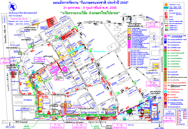 ดูแผนผังงานเกษตรแฟร์ 2556