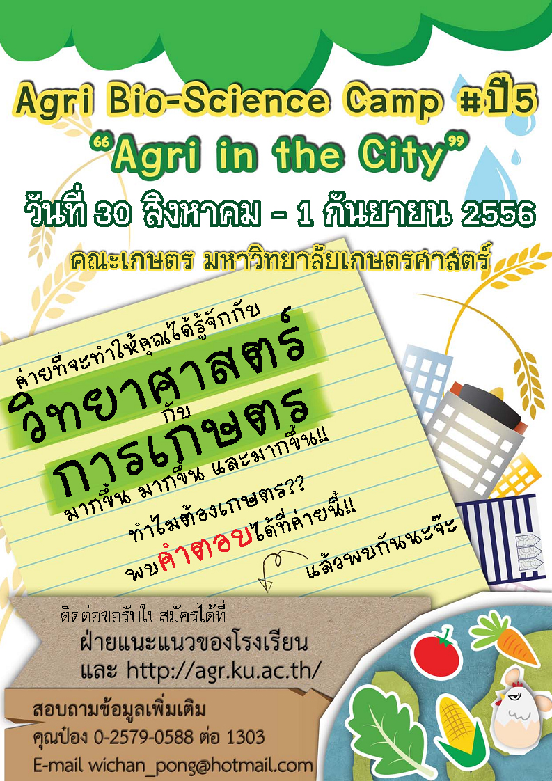 ค่าย Agri Bio-science Camp ปี 5