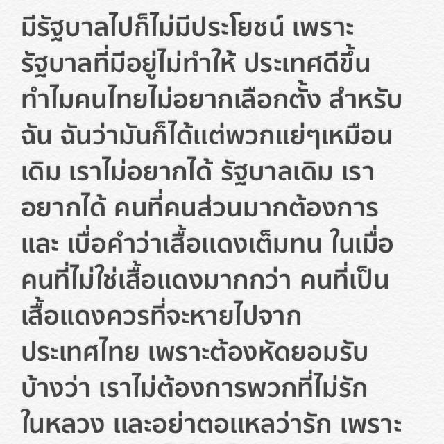 ตั๊ก บงกช บอกฉันเบื่อ ในฐานะคนไทย 1 คน แล้วทำไม หลังโพสต์ฉะเสื้อแดง