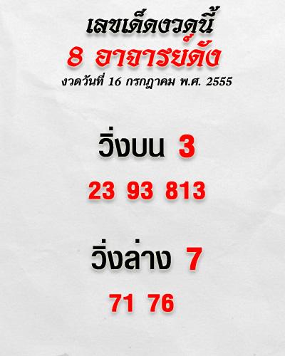 เลขเด็ดงวดนี้ เลขเด็ด 8 อาจารย์ดัง 16 กรกฎาคม 2555