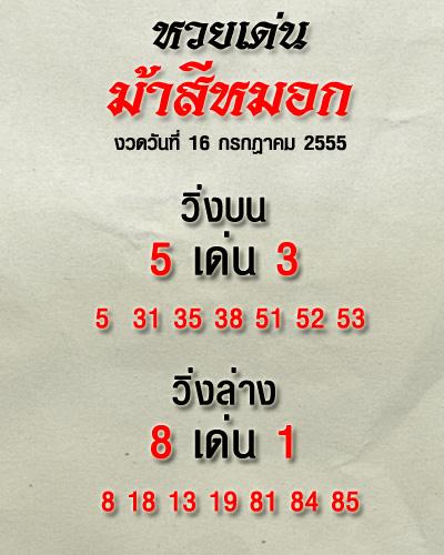 เลขเด็ดงวดนี้ เลขเด็ดม้าสีหมอก 16 กรกฎาคม 2555