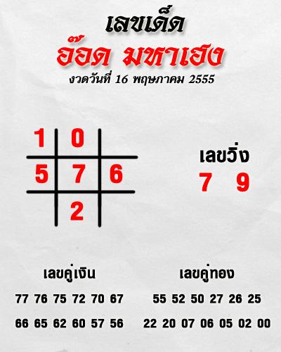 เลขเด็ดอาจารย์ดัง สำนักต่าง ๆ งวด 16 พ.ค. 55