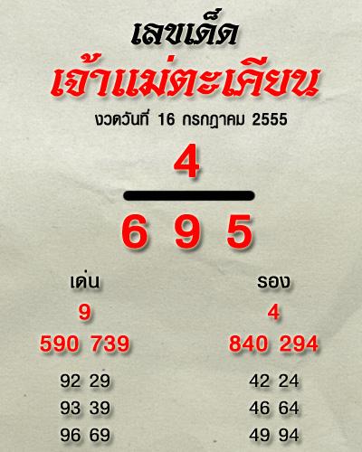 เลขเด็ดเจ้าแม่ตะเคียนทอง งวด 16 กรกฎาคม 2555