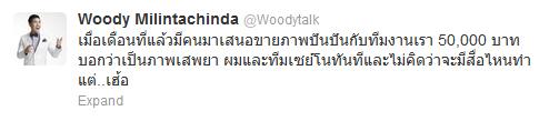 ข้อความ ทวิตเตอร์ วู้ดดี้