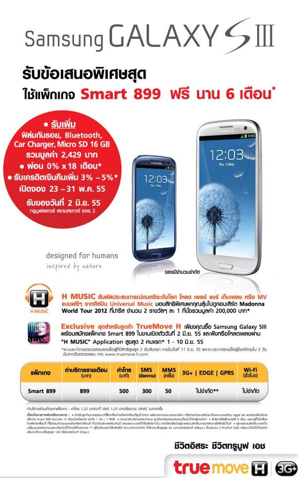 โปรโมชั่น Samsung Galaxy S3 จาก 3 ค่ายมือถือ